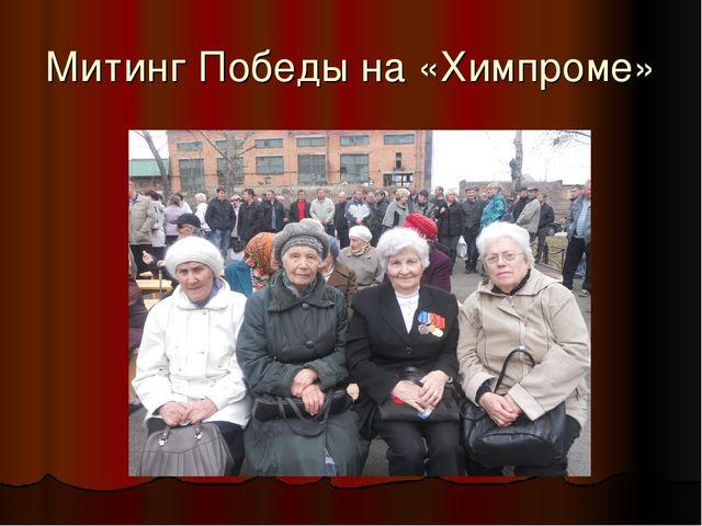 Митинг Победы на «Химпроме»