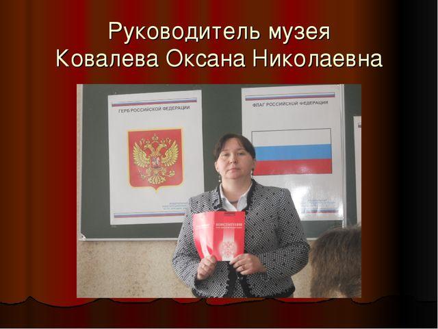 Руководитель музея Ковалева Оксана Николаевна