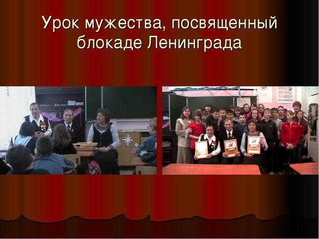 Урок мужества, посвященный блокаде Ленинграда