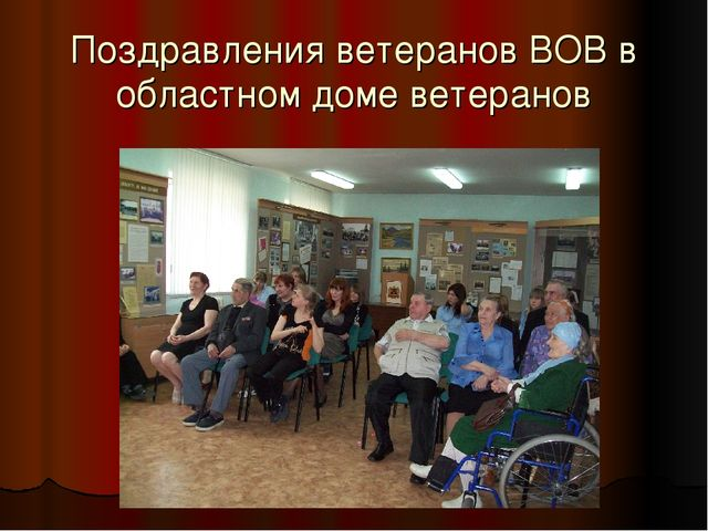 Поздравления ветеранов ВОВ в областном доме ветеранов