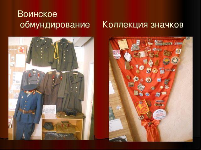 Воинское обмундирование Коллекция значков