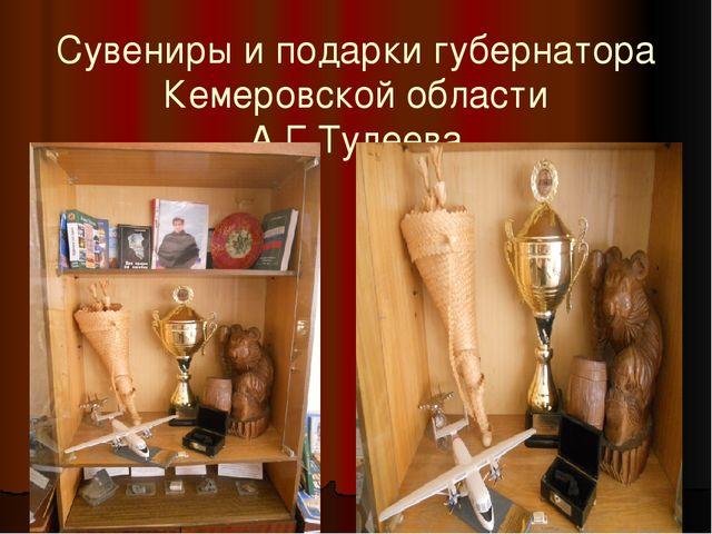 Сувениры и подарки губернатора Кемеровской области А.Г.Тулеева