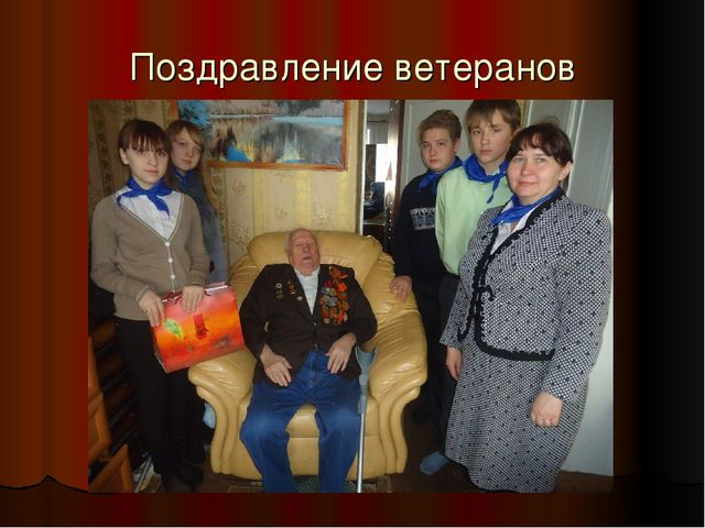 Поздравление ветеранов