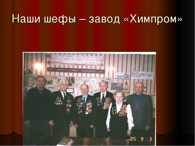 Наши шефы – завод «Химпром»
