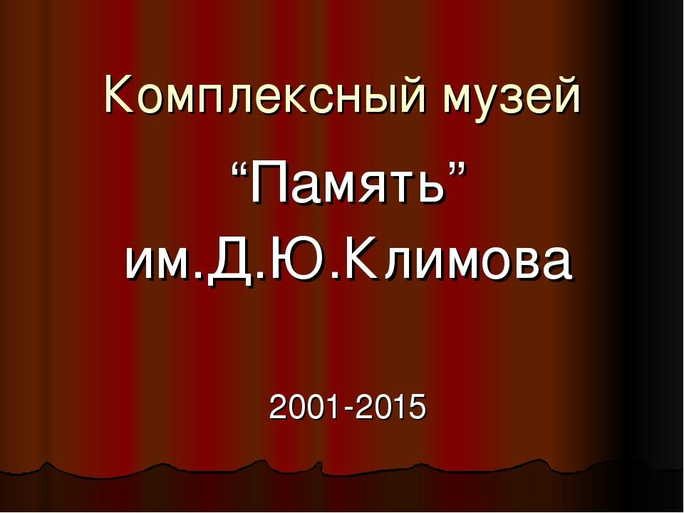 """Комплексный музей """"Память"""" им.Д.Ю.Климова 2001-2015"""