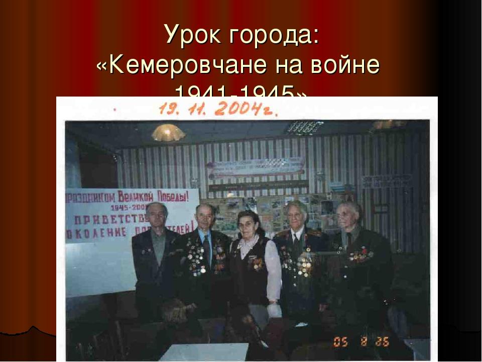 Урок города: «Кемеровчане на войне 1941-1945»