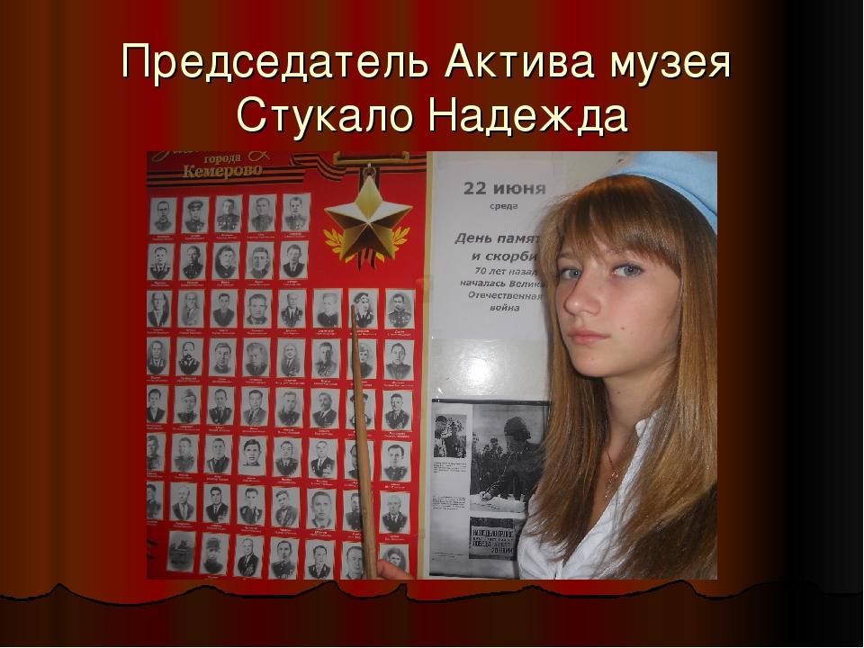 Председатель Актива музея Стукало Надежда