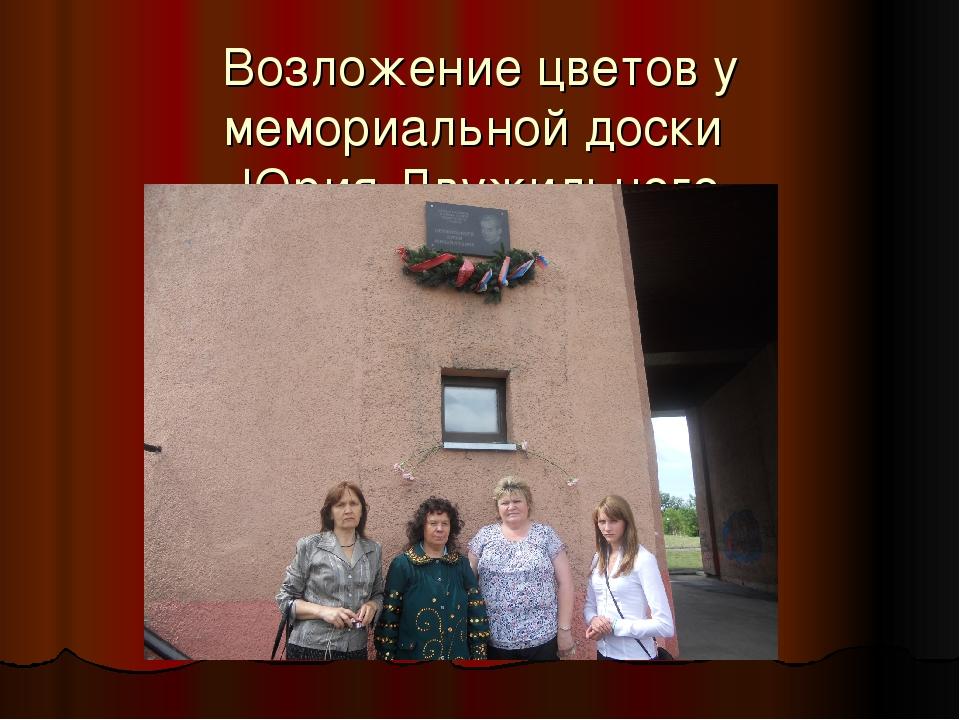 Возложение цветов у мемориальной доски Юрия Двужильного