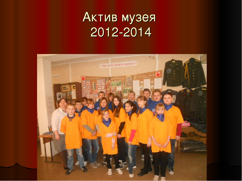 Актив музея 2012-2014