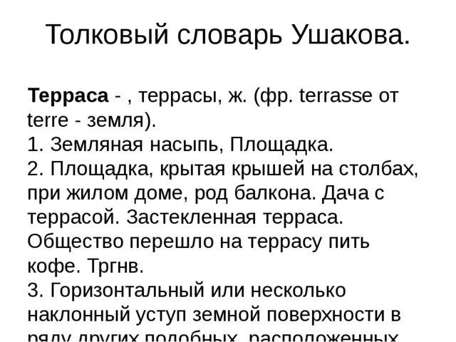 Толковый словарь Ушакова. Терраса- , террасы, ж. (фр. terrasse от terre -зе...