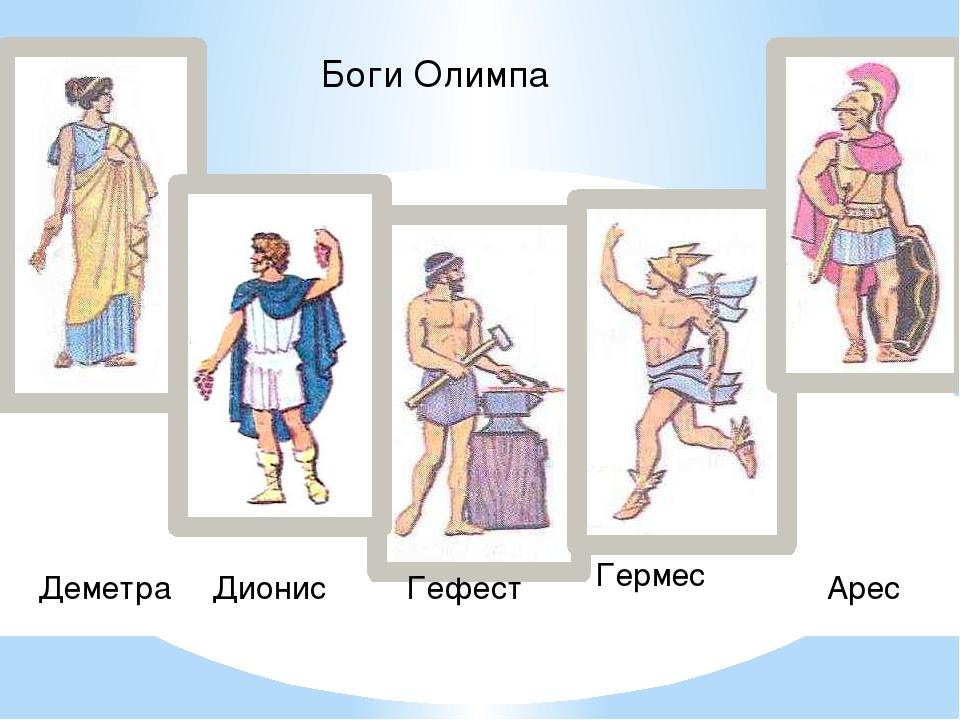 боги греции с картинками и описанием цвета