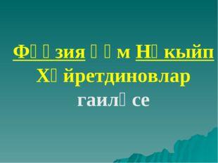 Фәүзия һәм Нәкыйп Хәйретдиновлар гаиләсе