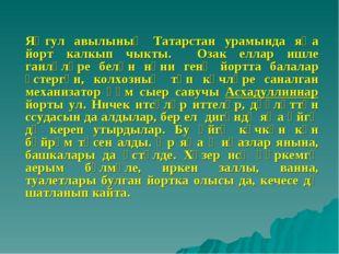 Яңгул авылының Татарстан урамында яңа йорт калкып чыкты. Озак еллар ишле гаи