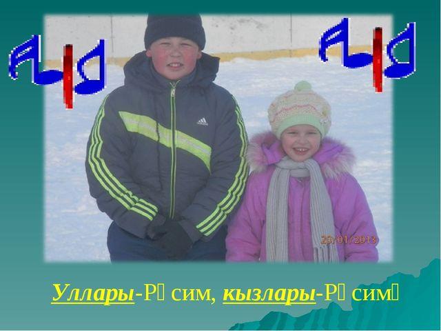 Уллары-Рәсим, кызлары-Рәсимә