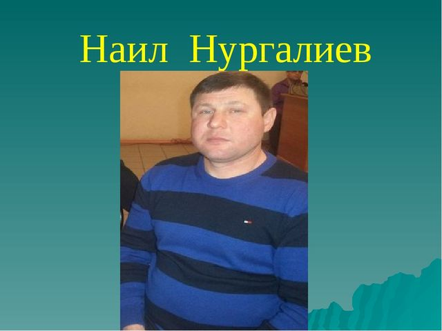 Наил Нургалиев