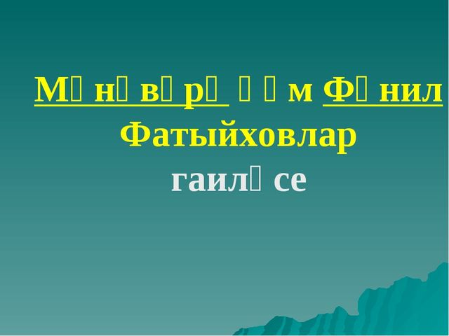 Мөнәвәрә һәм Фәнил Фатыйховлар гаиләсе