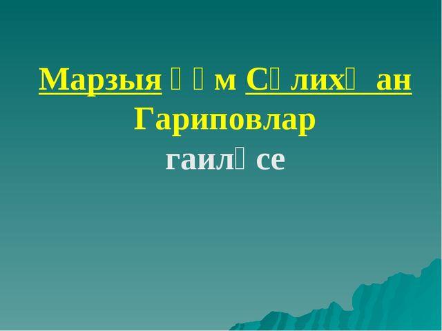 Марзыя һәм Сәлихҗан Гариповлар гаиләсе