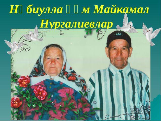 Нәбиулла һәм Майкамал Нургалиевлар