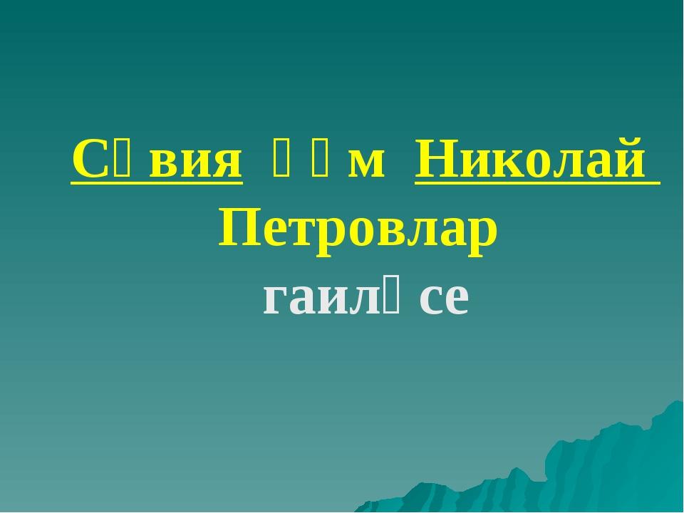 Сәвия һәм Николай Петровлар гаиләсе