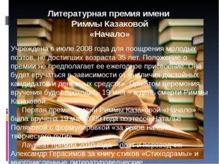 Литературная премия имени Риммы Казаковой «Начало» Учреждена в июле 2008 года