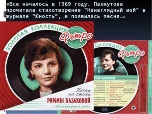 """«Все началось в 1969 году. Пахмутова прочитала стихотворение """"Ненаглядный мой"""