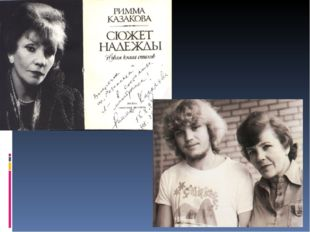 Долгие годы жизнь талантливой и успешной поэтессы Казаковой была словно раск