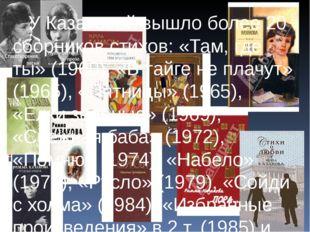 У Казаковой вышло более 20 сборников стихов: «Там, где ты» (1960), «В тайге