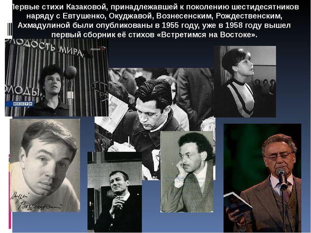 Первые стихи Казаковой, принадлежавшей к поколению шестидесятников наряду с Е...