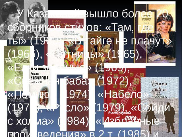 У Казаковой вышло более 20 сборников стихов: «Там, где ты» (1960), «В тайге...