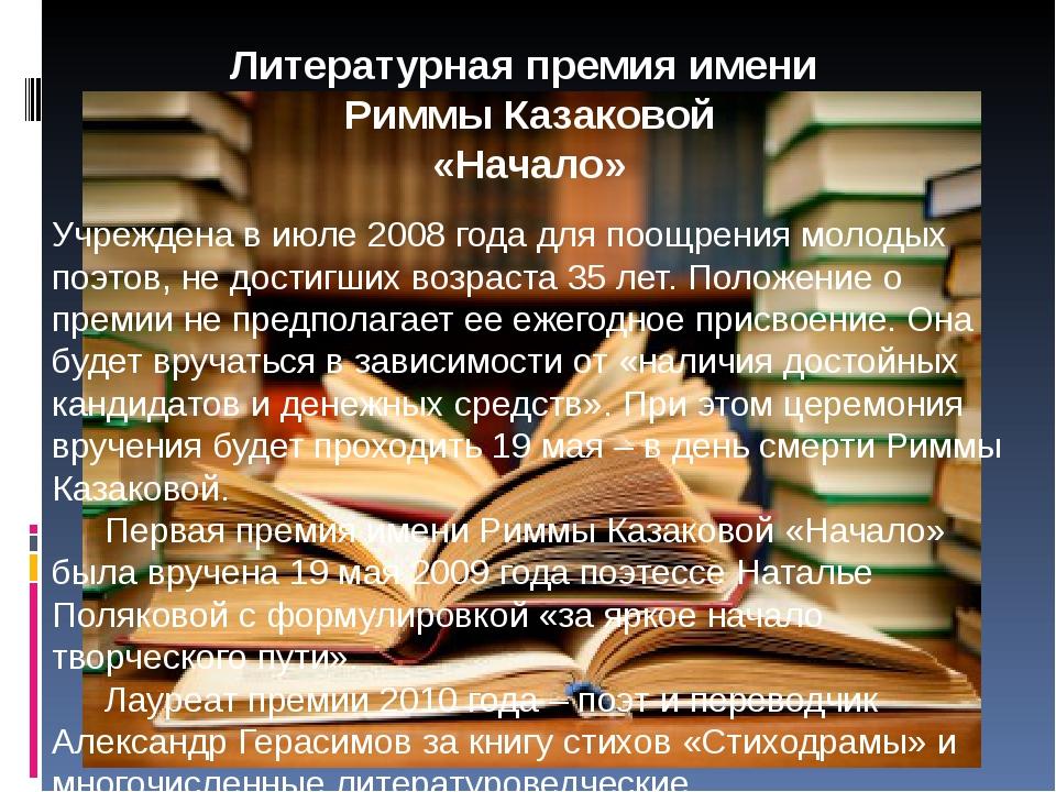 Литературная премия имени Риммы Казаковой «Начало» Учреждена в июле 2008 года...