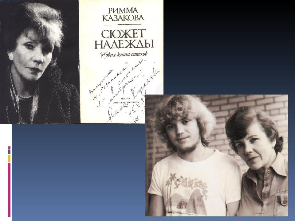 Долгие годы жизнь талантливой и успешной поэтессы Казаковой была словно раск...