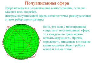Полувписанная сфера Сфера называется полувписанной в многогранник, если она к
