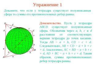 Упражнение 1 Докажите, что если у тетраэдра существует полувписанная сфера то