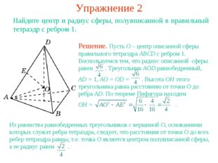Упражнение 2 Найдите центр и радиус сферы, полувписанной в правильный тетраэд