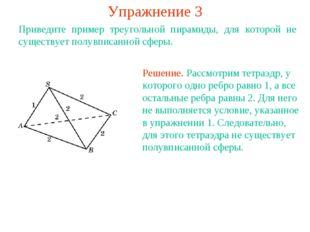 Упражнение 3 Приведите пример треугольной пирамиды, для которой не существует