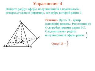 Упражнение 4 Найдите радиус сферы, полувписанной в правильную четырехугольную