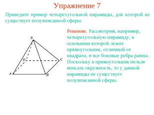 Упражнение 7 Приведите пример четырехугольной пирамиды, для которой не сущест
