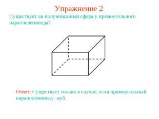 Упражнение 2 Существует ли полувписанная сфера у прямоугольного параллелепипе