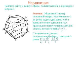 Упражнение Найдите центр и радиус сферы, полувписанной в додекаэдр с ребром 1.