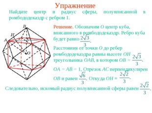 Упражнение Найдите центр и радиус сферы, полувписанной в ромбододекаэдр с реб