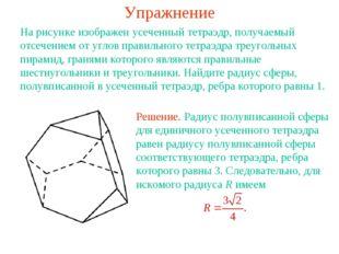 Упражнение На рисунке изображен усеченный тетраэдр, получаемый отсечением от