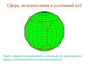 Сфера, полувписанная в усеченный куб Радиус сферы, полувписанной в усеченный