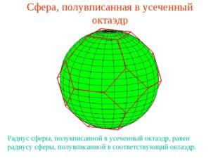 Сфера, полувписанная в усеченный октаэдр Радиус сферы, полувписанной в усечен