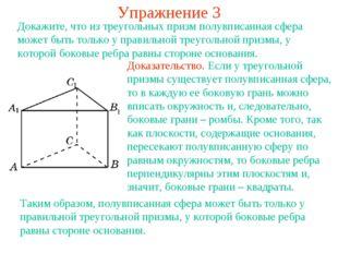 Упражнение 3 Докажите, что из треугольных призм полувписанная сфера может быт