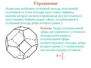 Упражнение На рисунке изображен усеченный октаэдр, получаемый отсечением от у