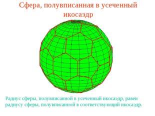 Сфера, полувписанная в усеченный икосаэдр Радиус сферы, полувписанной в усече
