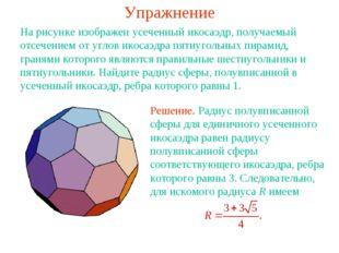 Упражнение На рисунке изображен усеченный икосаэдр, получаемый отсечением от