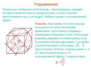 Упражнение На рисунке изображен кубооктаэдр – многогранник, гранями которого