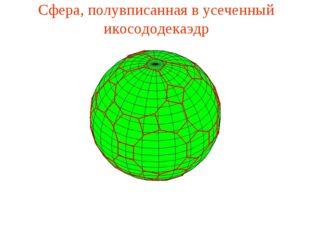 Сфера, полувписанная в усеченный икосододекаэдр