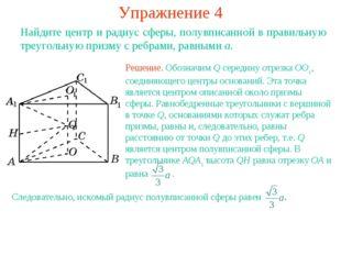 Упражнение 4 Найдите центр и радиус сферы, полувписанной в правильную треугол